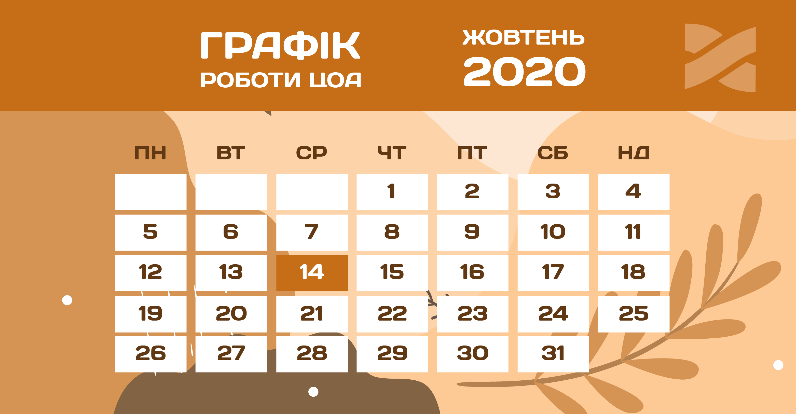 Графік роботи ЦОА у жовтні 2020 року