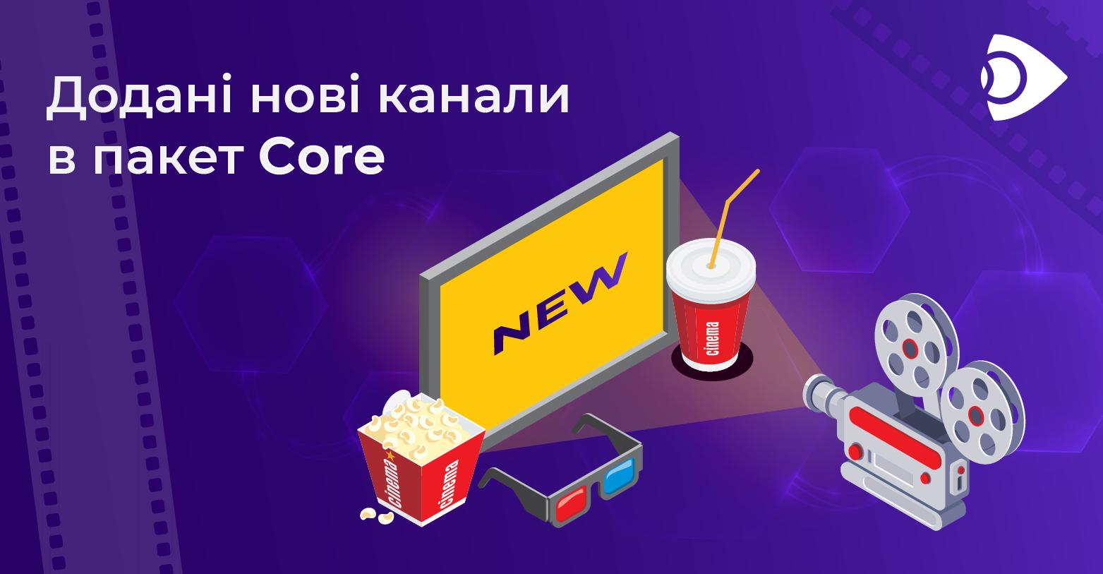 Ще більше каналів в пакеті «Core»