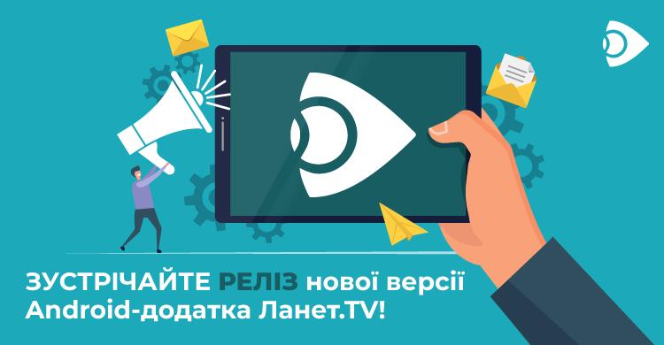 Зустрічайте реліз нової версії Android-додатка Ланет.TV!