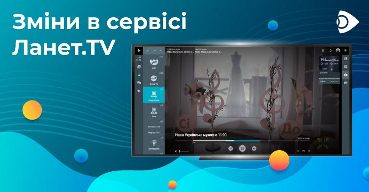 Зміни в сервісі Ланет.TV