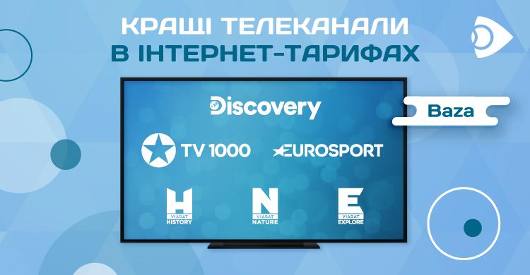 Доступ до кращих телеканалів для абонентів інтернет-тарифів