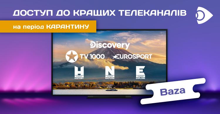 Карантин з IPTV-пакетом «Baza»