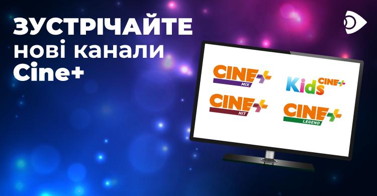 Зустрічайте нові канали Cine+