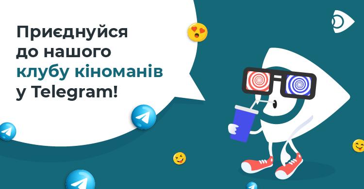 Долучайтесь до Telegram-каналу Ланет.TV
