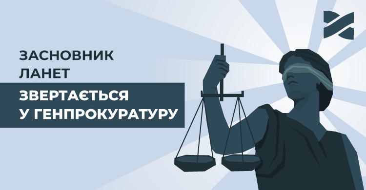 Засновник Мережі Ланет Віктор Мазур звернеться в Генпрокуратуру зі скаргою щодо бездіяльності в справі про замах