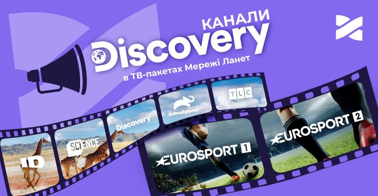 Зустрічайте канали групи Discovery