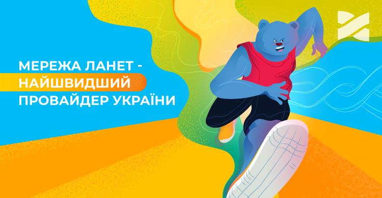 Мережа Ланет — найшвидший український інтернет-провайдер у 2020 році за версією nPerf