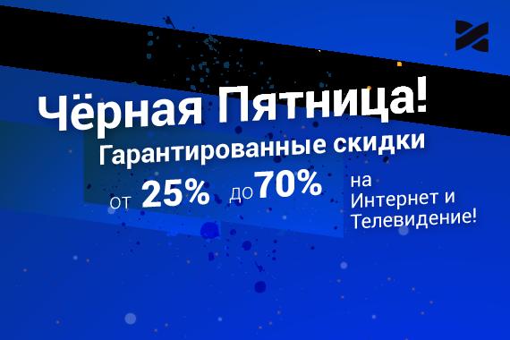 -50% на каждый третий месяц