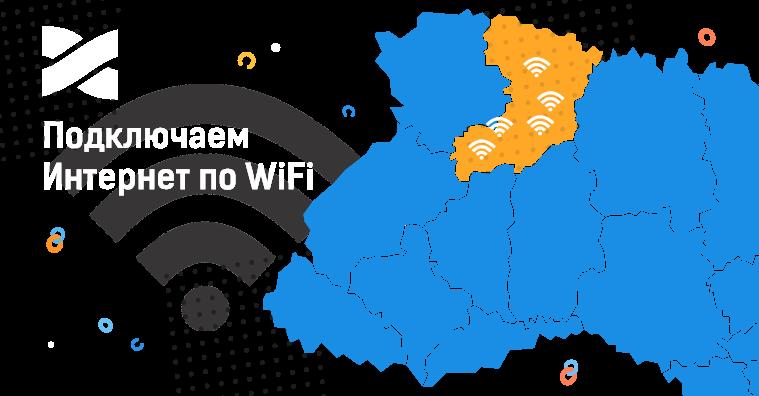 Доступно подключение к интернету по WiFi в частном секторе!