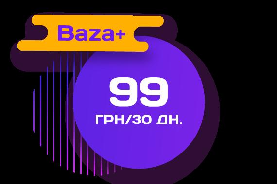 Акционная цена на 4 месяца на пакет «Baza+»