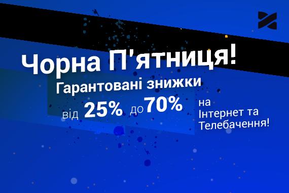 -50% на кожен третій місяць