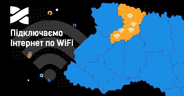 Доступне підключення до інтернету по WiFi в приватному секторі!