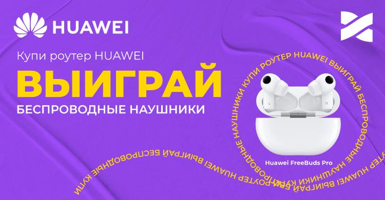 Купи роутер HUAWEI — выигрывай беспроводные наушники