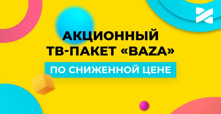 Акционный ТВ-пакет «Baza» по сниженной цене