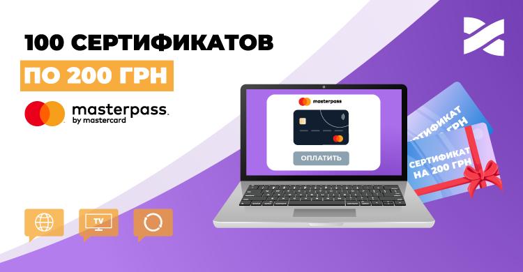 Платите за услуги – выигрывайте сертификат на 200 грн