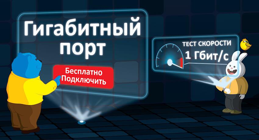 Новый тариф «Гигапорт»!