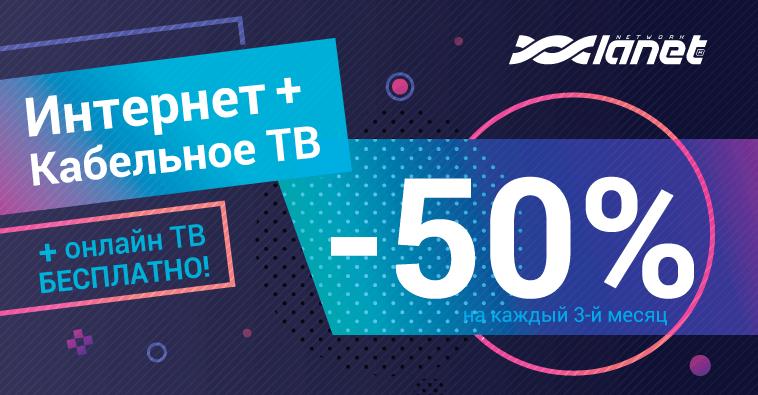 -50% на каждый третий месяц пользования Интернет+ТВ