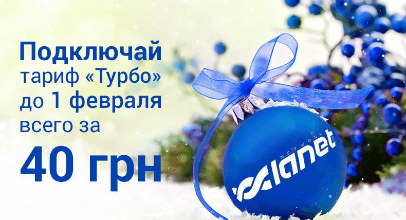 Новогоднее «Турбо»