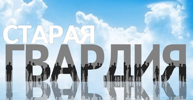 Акция Старая Гвардия Лето 2014 от интернет-провайдера Ивано-Франковска