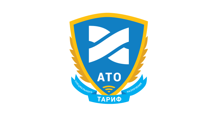 Тариф специального назначения в Ивано-Франковске