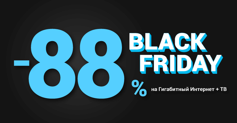 «Black Friday»
