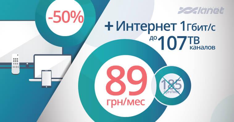 Акция Полгода за полцены Ланет Каменец-Подольский