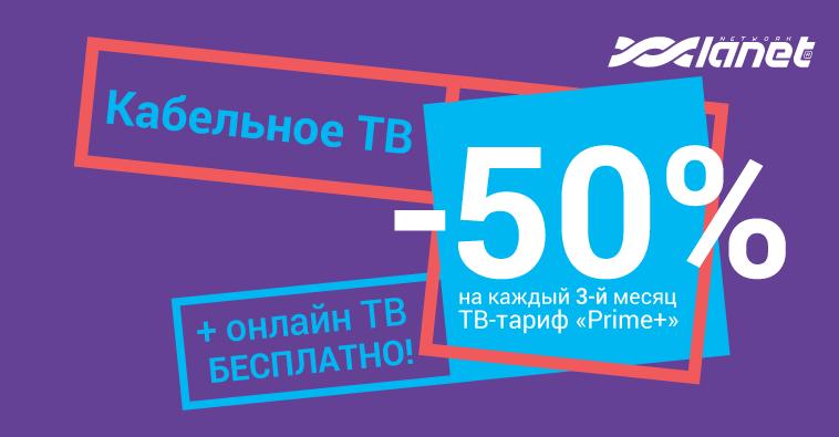 -50 % на каждый третий месяц пользования тарифом «Prime+»
