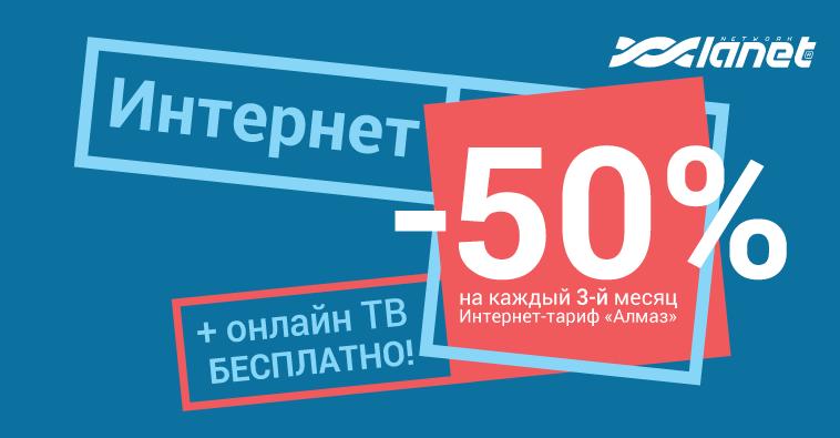 -50 % на каждый третий месяц пользования тарифом «Алмаз»
