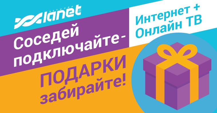 Акция Соседей подключайте - подарки забирайте в Ровенской области