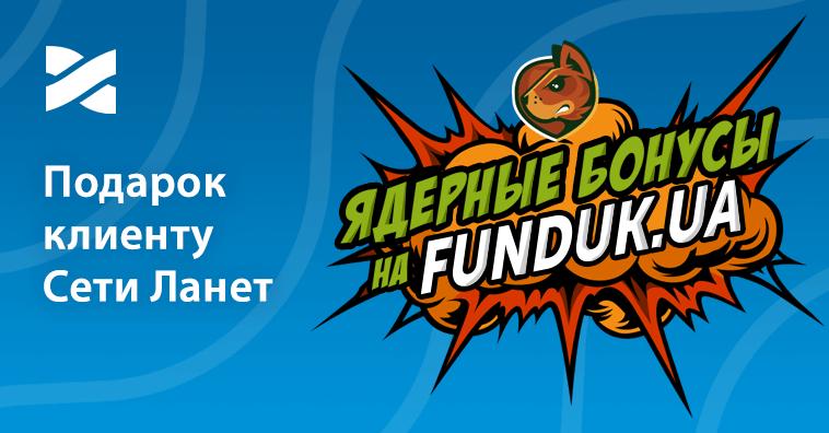 Щедрые бонусы для абонентов Сети Ланет от Funduk.ua
