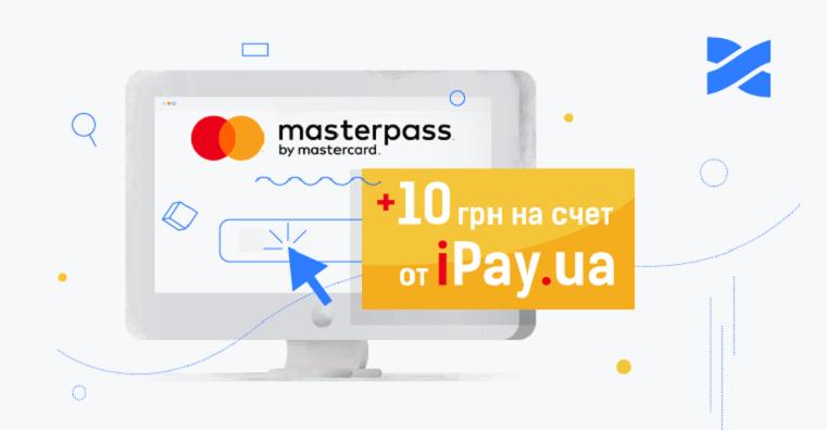 Скидка 10 грн при оплате услуг Сети Ланет онлайн через кошелек Masterpass