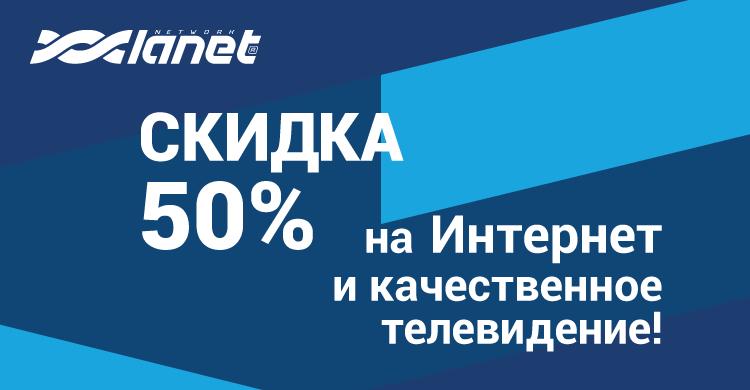 -50% на каждый месяц в течение полугода