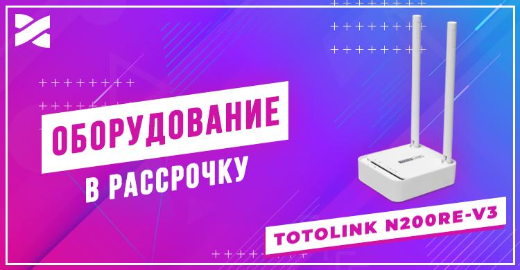 Рассрочка на роутер TOTOLINK N200RE-V3
