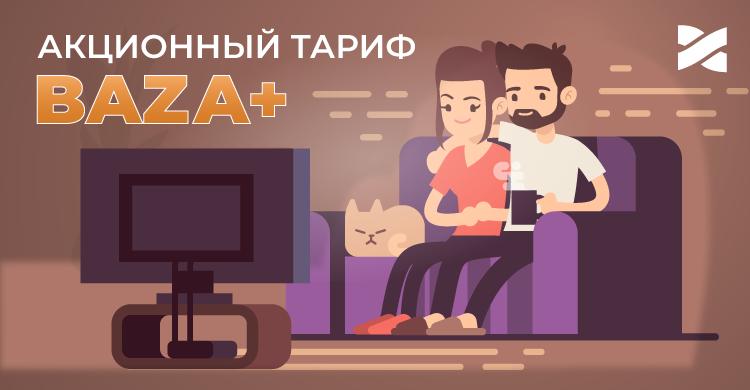 Подключитесь летом – смотрите качественное ТВ до конца года за 90 грн/30 дн