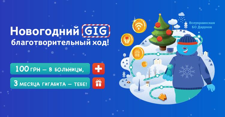 Новогодний GIG