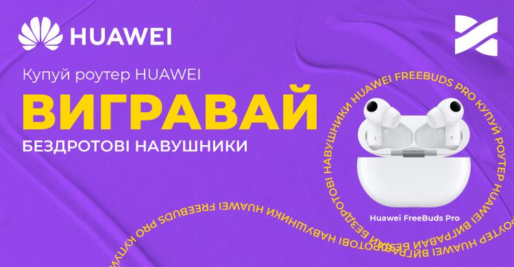 Купуй роутер HUAWEI — вигравай бездротові навушники