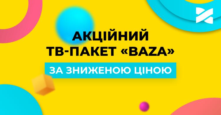 Акційний ТВ-пакет «Baza» за зниженою ціною