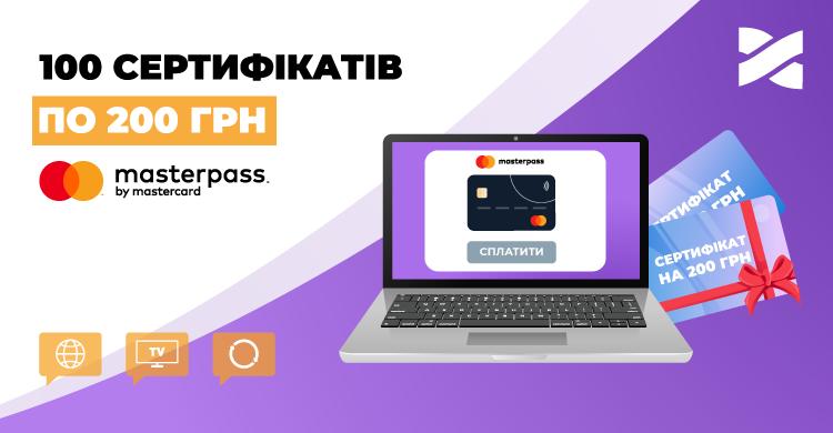 Сплачуйте за послуги — вигравайте сертифікат на 200 грн