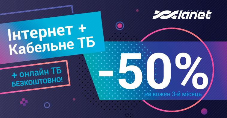 -50% на третій місяць користування Інтернет+ТБ
