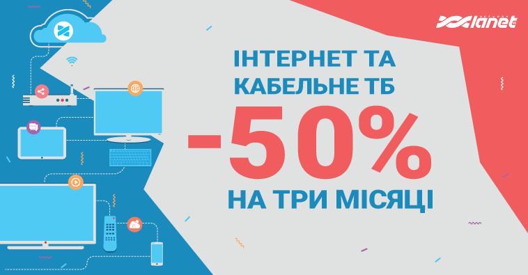 -50% на 3 місяці