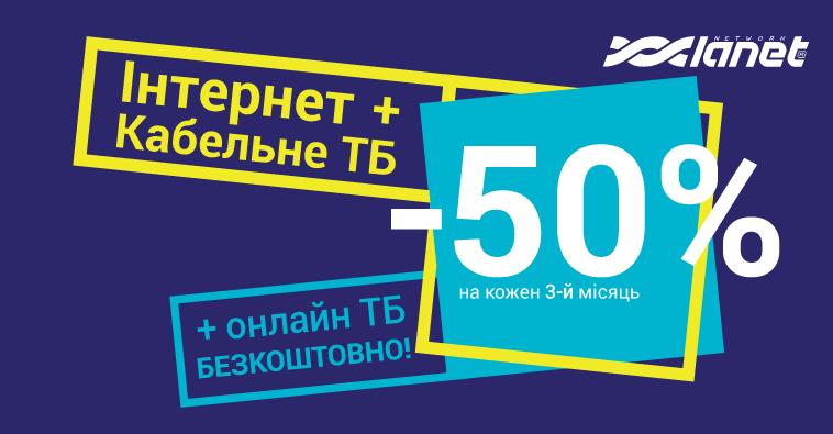 -50% на кожен третій місяць нових «Platina+» та «Gold+»