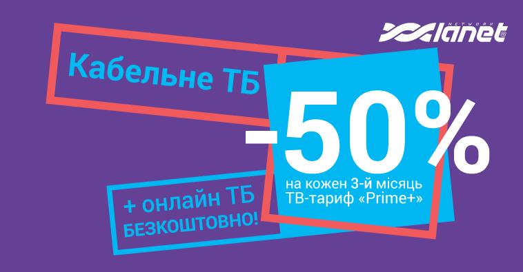 -50 % на кожен третій місяць користування тарифом «Prime+»