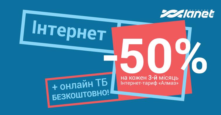 -50 % на кожен третій місяць користування тарифом «Алмаз»
