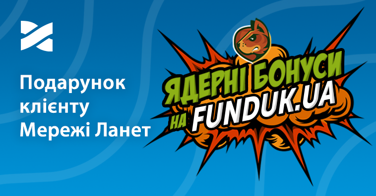 Щедрі бонуси для абонентів Мережі Ланет від Funduk.ua