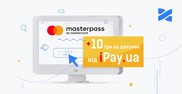 Знижка 10 грн при сплаті послуг Мережі Ланет онлайн через гаманець Masterpass