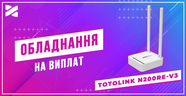 Розстрочка на роутер TOTOLINK N200RE-V3