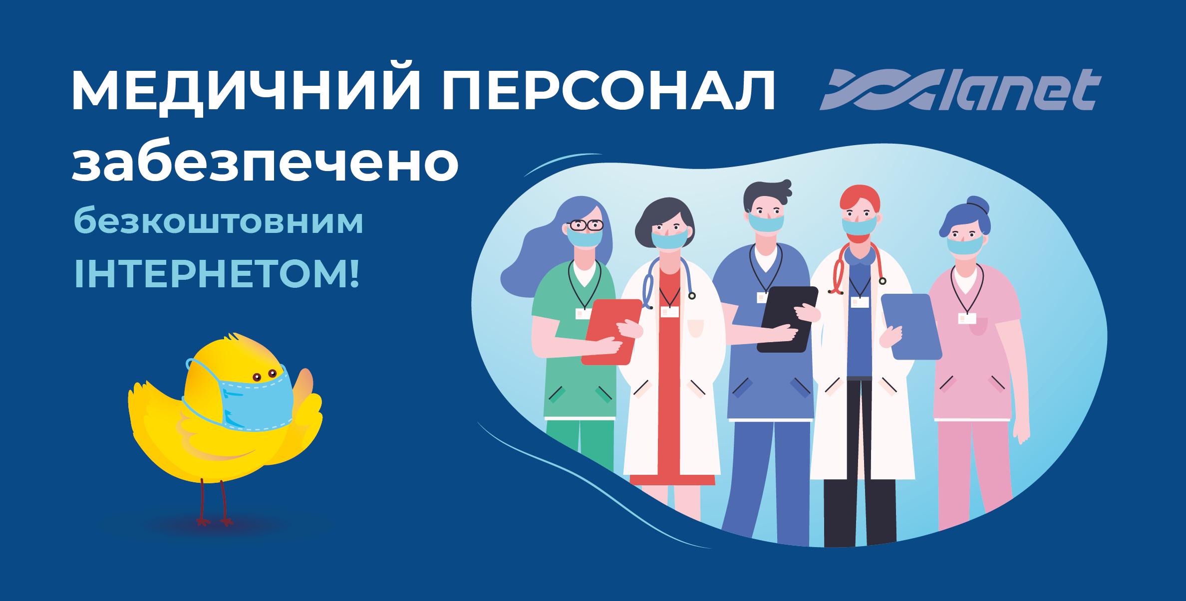 Спеціальний тарифний пакет «DOC» для медпрацівників!