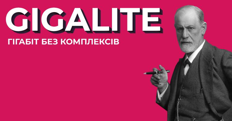 GigaLite