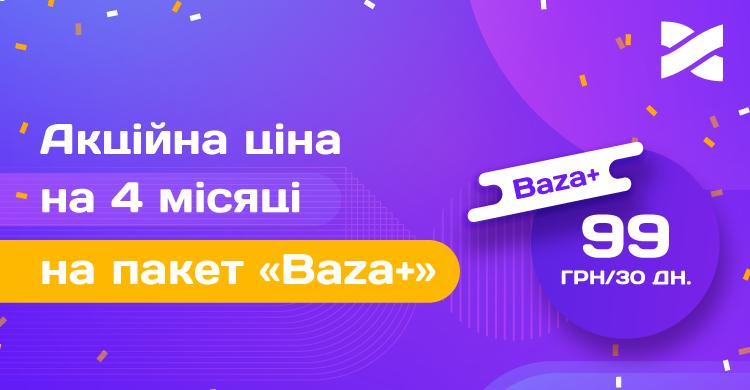 Акційна ціна на 4 місяці на пакет «Baza+»